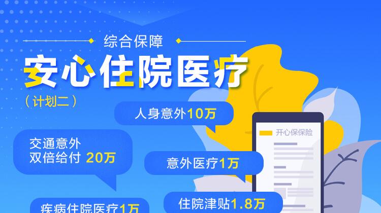 开心保安心住院医疗综合保障计划二_01