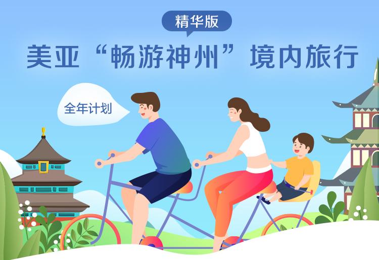 """美亚""""畅游神州""""精华版境内旅行-全年计划_01"""