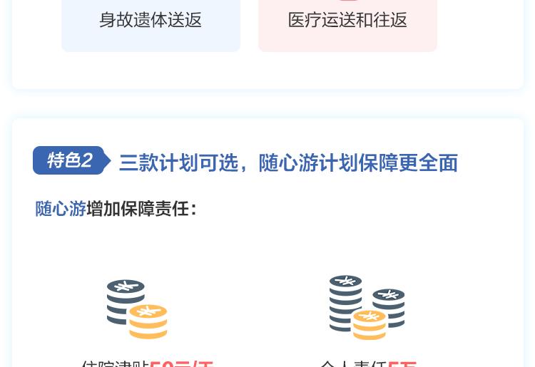 """美亚""""畅游神州""""精华版境内旅行-全年计划_03"""
