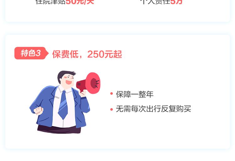 """美亚""""畅游神州""""精华版境内旅行-全年计划_04"""