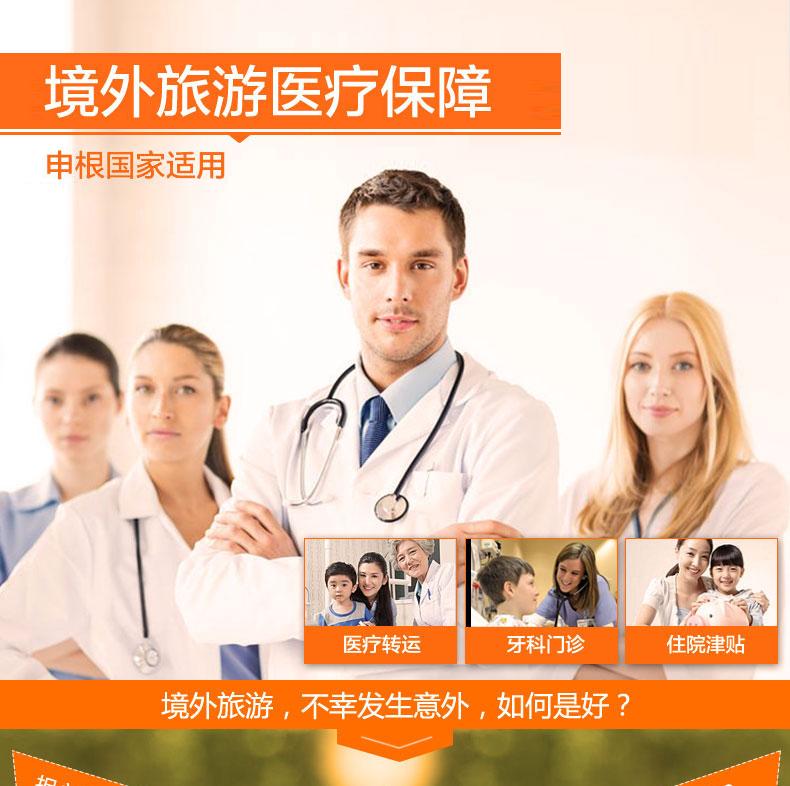 新华i自由境外旅游保障基本计划