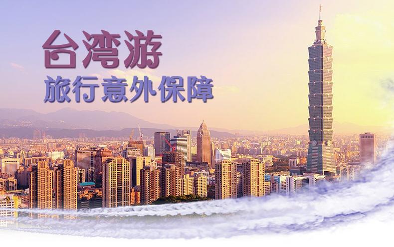 太平畅逸游旅行保险台湾计划_01