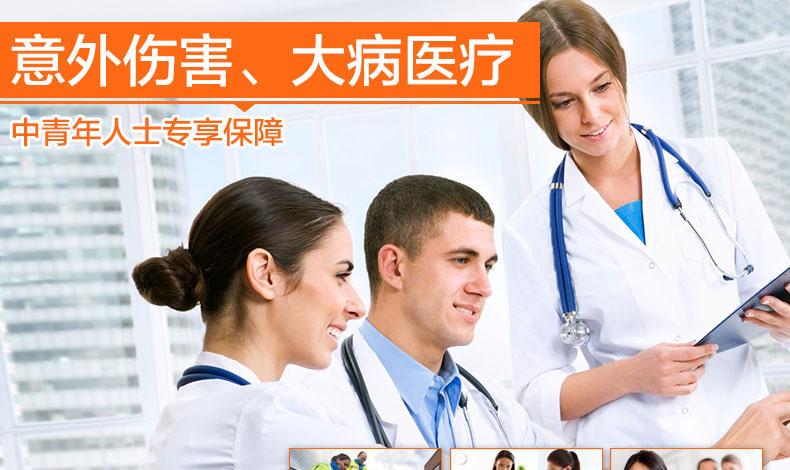 中国人寿重大疾病和意外综合保障_01
