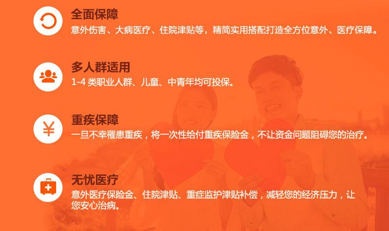 中国人寿重大疾病和意外综合保障_05