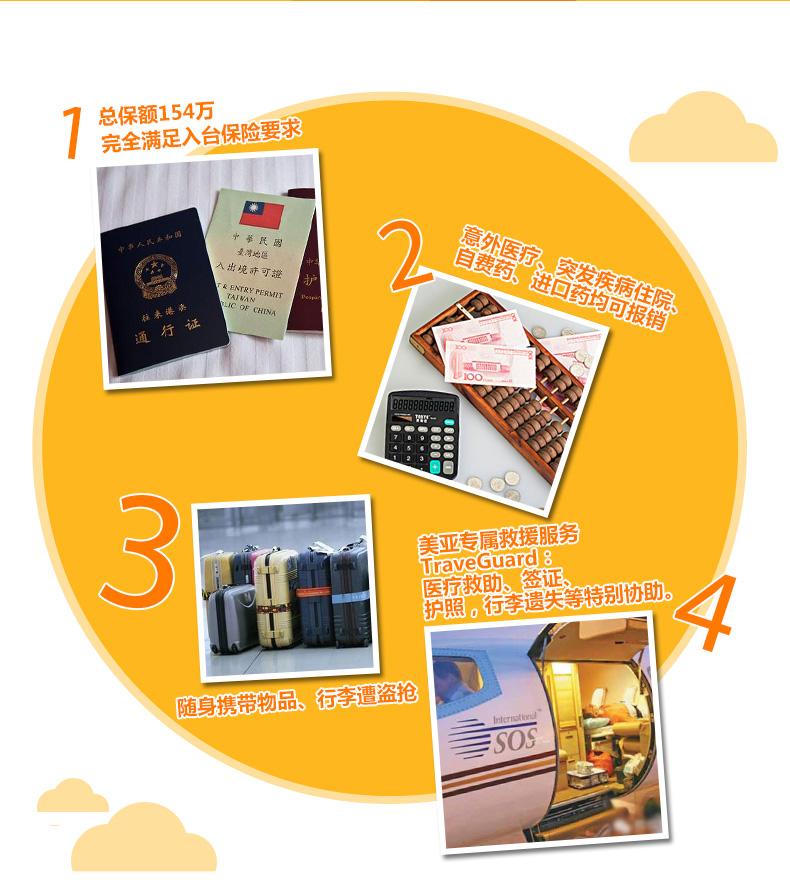 产品包装--美亚宝岛游踪(1)_03