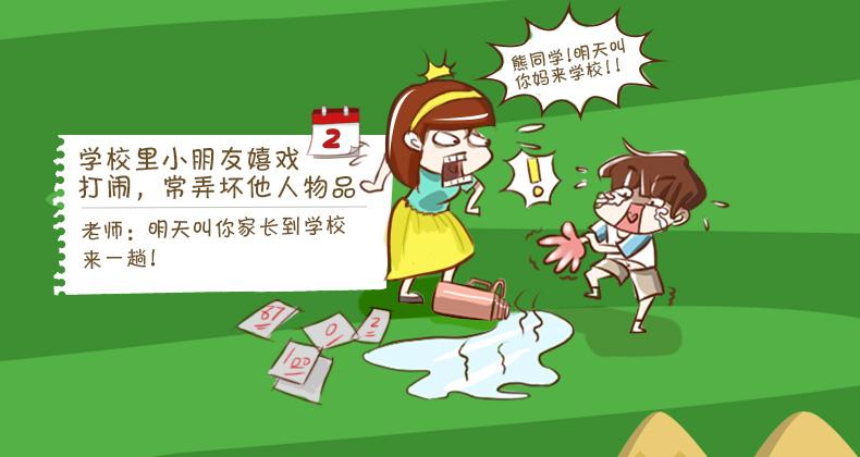产品包装-安联熊宝保_03