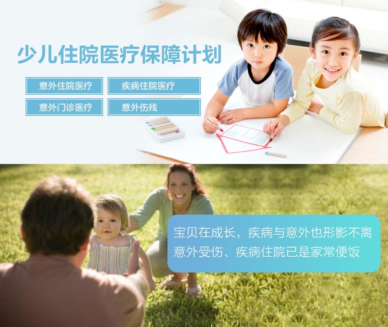 中国人寿少儿住院医疗保障计划_01