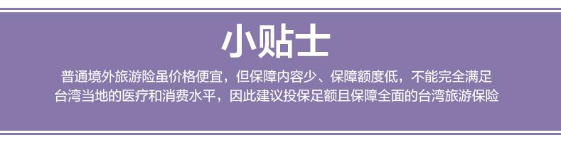 人保宝岛游_05