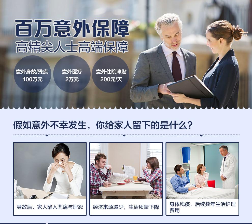 """诚泰""""百万尊享""""综合保障计划_01"""