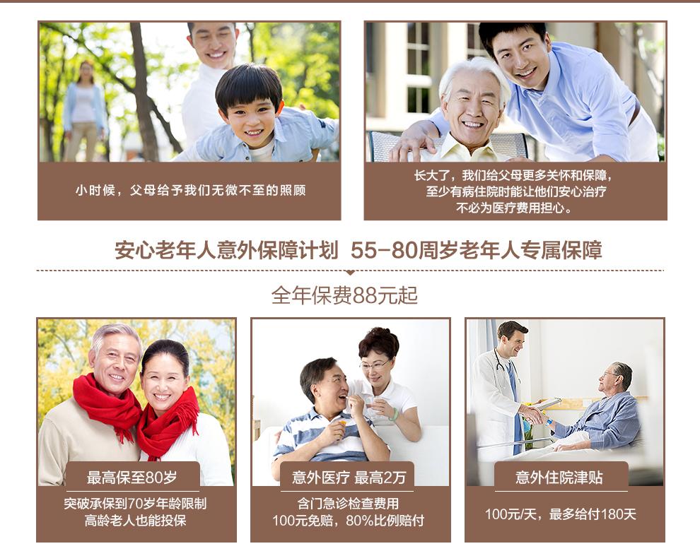 产品包装-老年人意外保障计划_02