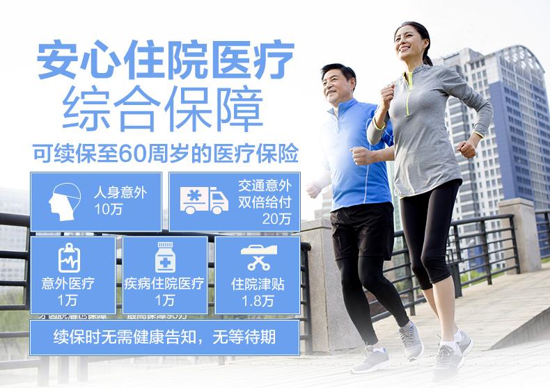 产品包装-安心健康综合保障计划二_01