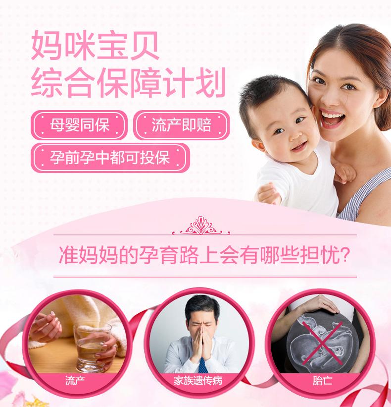 产品包装-华安妈咪宝贝综合保障计划_01