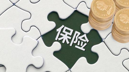 消费型保险vs返还型保险,哪个更好?