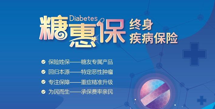 糖尿病患者的福音--百年糖惠保終身疾病保險重磅來襲!