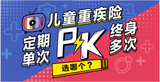 儿童重疾险选择难?看!<a href='https://www.kaixinbao.com/jiankang-baoxian/324294.shtml' target='_blank' title='开心小保贝' >开心小保贝</a>正在招手