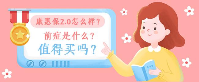 康惠保2.0怎么样?前症是什么?值得买吗?