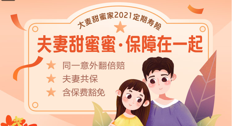 新品速递:华贵大麦甜蜜家2021定期寿险